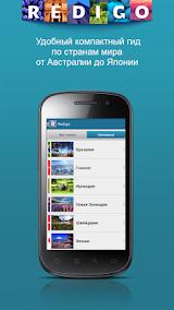 Путеводители и оффлайн карты Apk Download Free for PC, smart TV