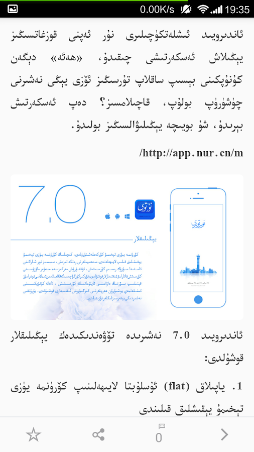 Nur- screenshot