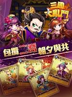 Screenshot of 三國大亂鬥-戰神呂布覺醒,至尊對決の章