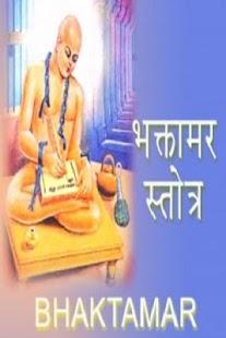 Jain BhaktamarStotra(Sanskrit)- screenshot thumbnail