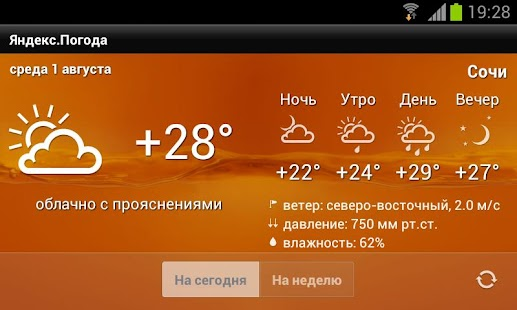 Yandex.Weather - screenshot thumbnail