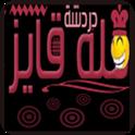شات دردشة لبنان icon
