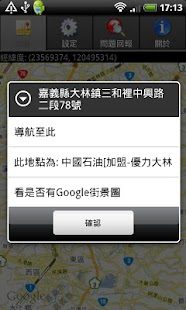 廁所走著瞧 (Taiwan)- screenshot thumbnail