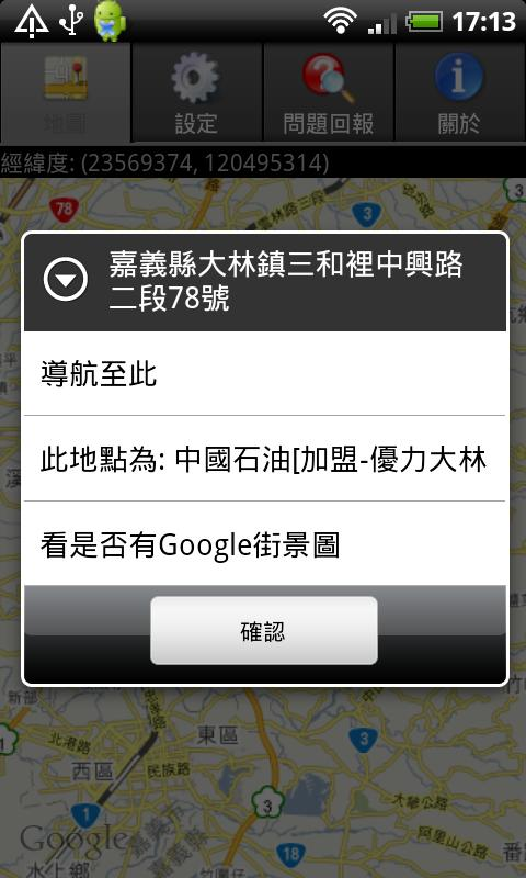 廁所走著瞧 (Taiwan)- screenshot
