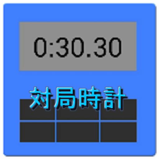対局時計 GameClock 2~4人用 工具 LOGO-玩APPs