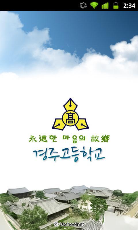 경주고등학교 - screenshot