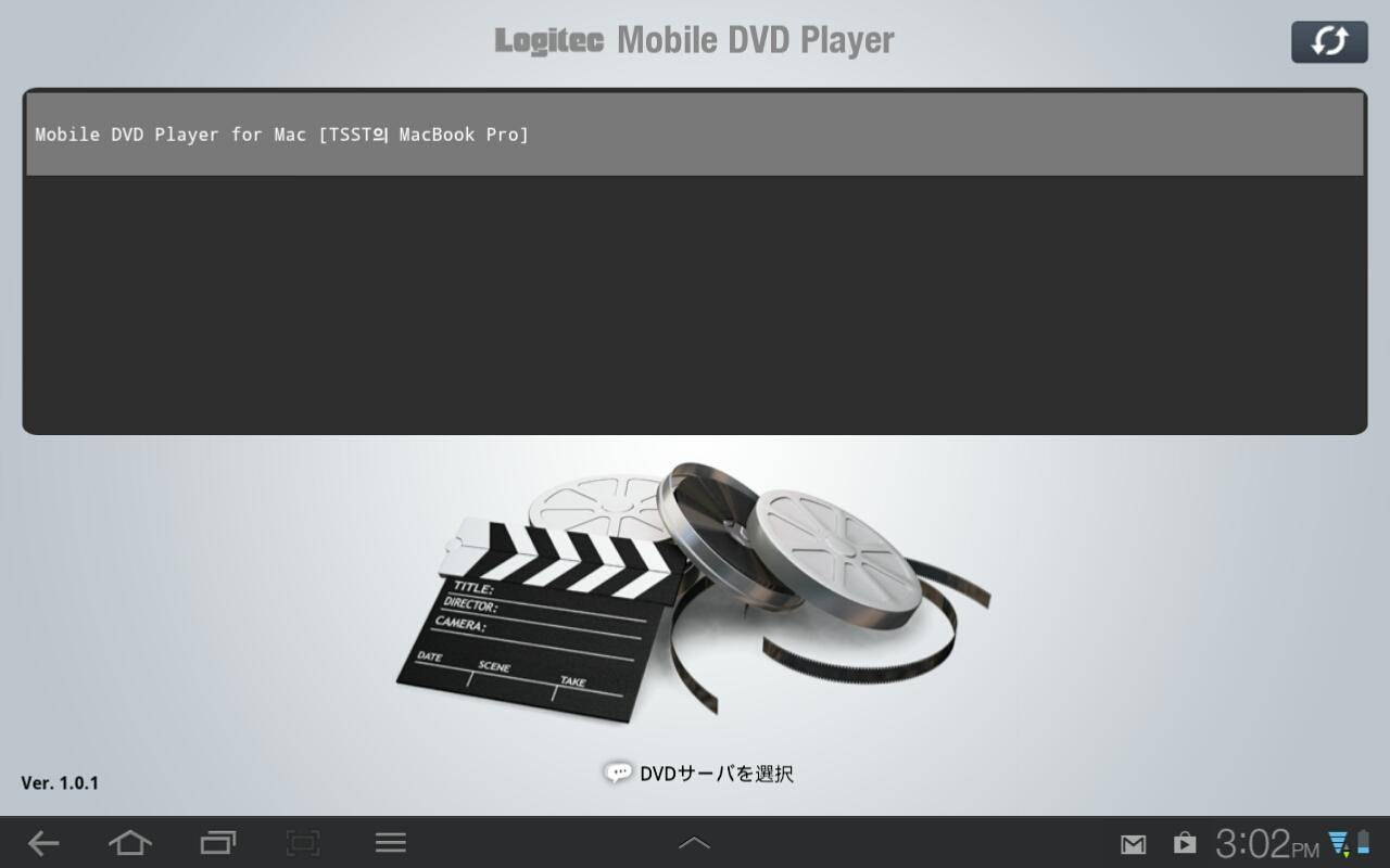Logitec Mobile Dvd Player Screenshot