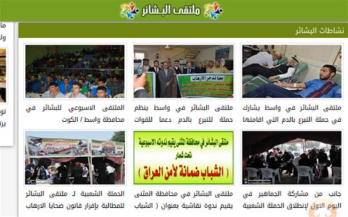 ملتقى البشائر - screenshot thumbnail