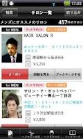 Screenshot of メンズヘアサロン検索/ホットペッパービューティー