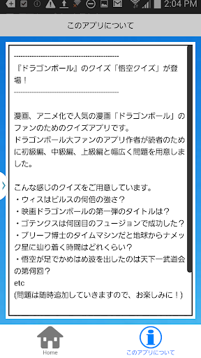 悟空マニアクイズ for ドラゴンボール|玩娛樂App免費|玩APPs