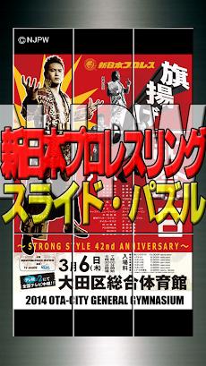 新日本プロレスNJPWスライド・パズル 旗揚げ記念日仕様のおすすめ画像1