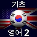 기초 영어 2 icon