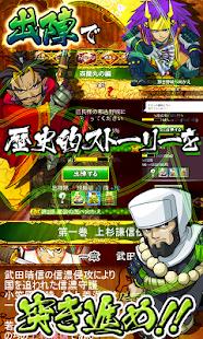 戦国キングダム【戦国カードゲームバトル】GREE(グリー) - screenshot thumbnail