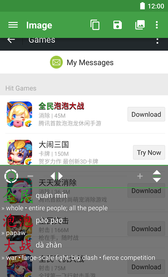 Hanping Chinese Camera- screenshot
