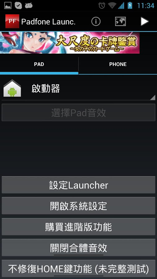 Padfone Launcher Switcher Pro - screenshot