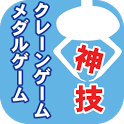 UFOキャッチャー・メダルゲーム攻略・裏技・神技動画まとめ icon