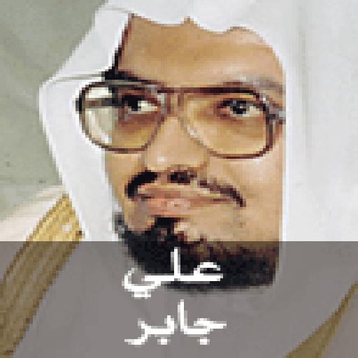 Quran Karim - Ali Jaber