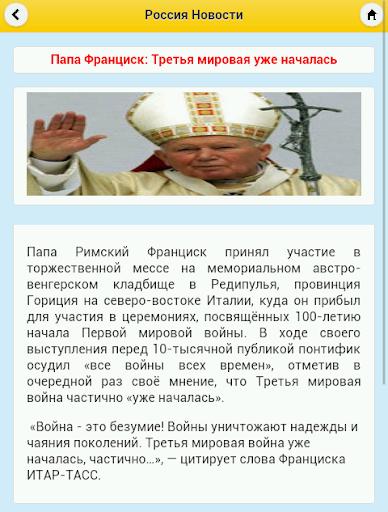 【免費新聞App】Россия Новости-APP點子