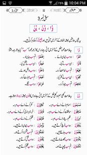 Mualam Ul Quran Urdu 5