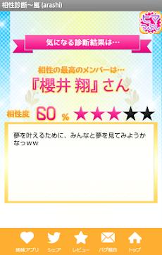 無料相性診断~嵐(arashi)のおすすめ画像3