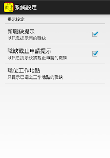 台灣行政院徵才通知  螢幕截圖 10