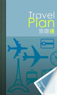 旅行台灣:在App Store 上的App - iTunes - Apple