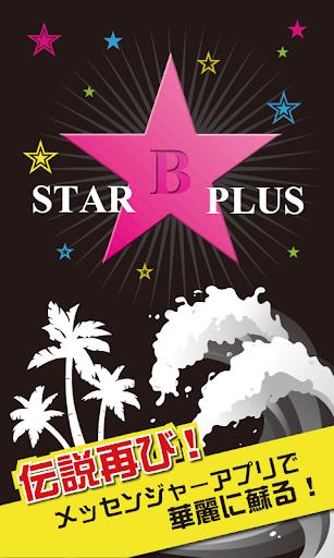 Star B Plus -チャットで恋愛や友達との出会い-