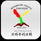 모라우리교회