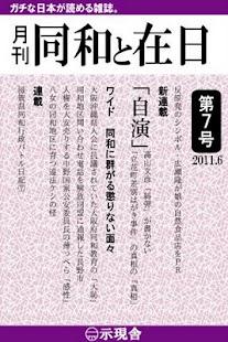 月刊「同和と在日」 2011年6月 示現舎 電子雑誌- screenshot thumbnail