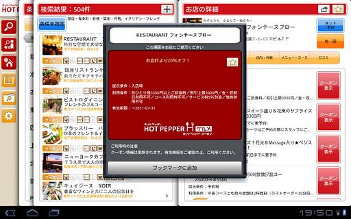 Hot Pepper Gourmet HD 1.3.8 Windows u7528 3