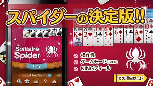 KINGスパイダーソリティア - 日本語無料のトランプゲーム