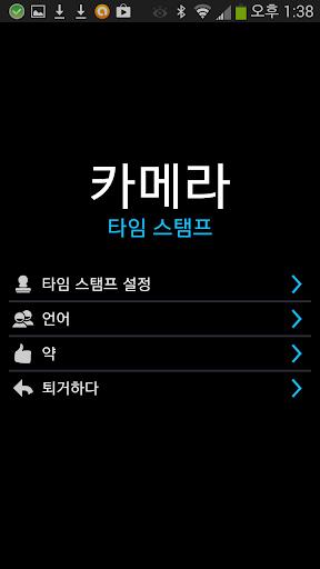 카메라 의 타임 스탬프