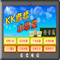 KK音標小學堂發音篇 icon