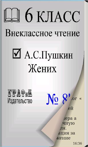 А.С. Пушкин. Жених