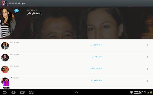 جميع اغاني الشاب خالد