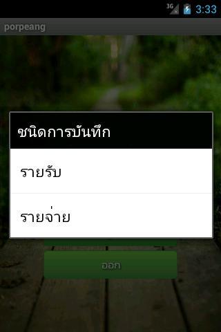 พอเพียง บัญชีรายรับรายจ่าย- screenshot