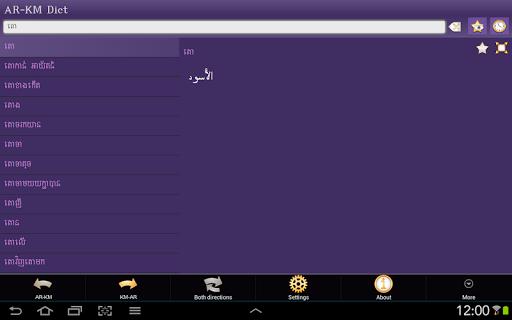 玩書籍App|Arabic Khmer dictionary免費|APP試玩