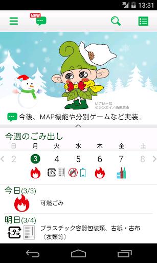 西東京市ごみ分別アプリ