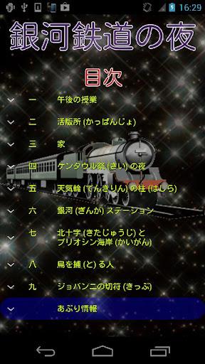 玩免費書籍APP|下載宮沢賢治 「銀河鉄道の夜」 app不用錢|硬是要APP