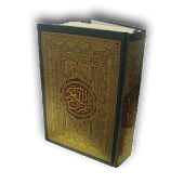 13 Line Quran App
