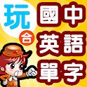 玩國中英語單字合集:高中進階英文單詞中級及高級6600
