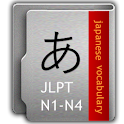 Japanese Vocabulary logo