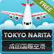成田国際空港 - Androidアプリ