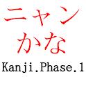 NyanKana: Kanji Phase 2 logo