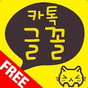 App 카톡글꼴 Katalk font APK for Windows Phone