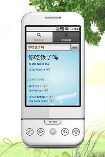 中韩词典 書籍 App-癮科技App
