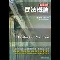 民法概論(初版) (本 ebook 书) logo
