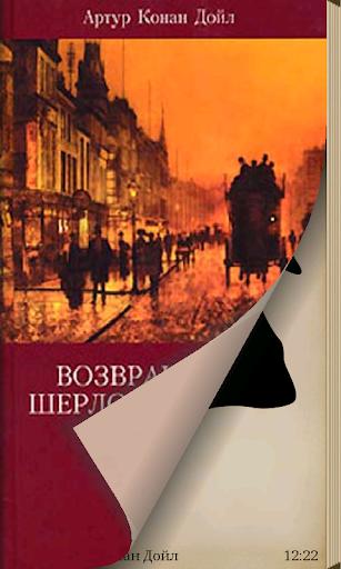 Шерлок Холмс 13 рассказов