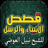 نبيل العوضي - قصص الأنبياء