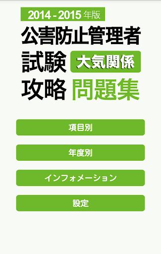 2014-2015 公害防止管理者 大気 問題集アプリ